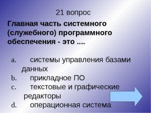 21 вопрос Главная часть системного (служебного) программного обеспечения - эт