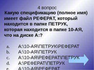 4 вопрос Какую спецификацию (полное имя) имеет файл РЕФЕРАТ, который находитс