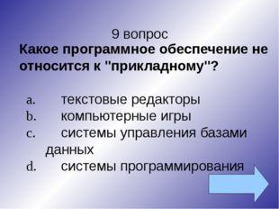 """9 вопрос Какое программное обеспечение не относится к """"прикладному""""? a.текст"""