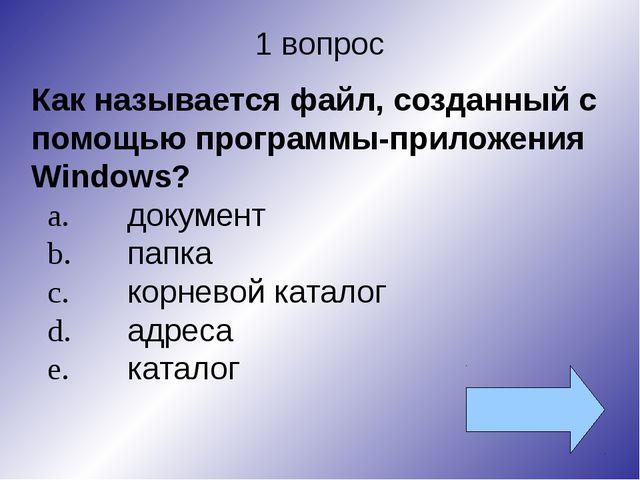 1 вопрос Как называется файл, созданный с помощью программы-приложения Wіndow...