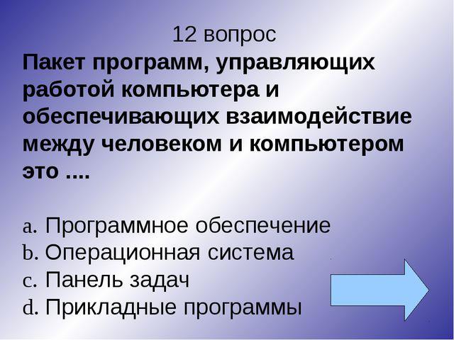 12 вопрос Пакет программ, управляющих работой компьютера и обеспечивающих вза...