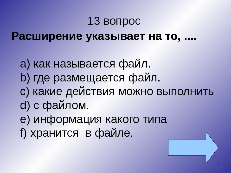 13 вопрос Расширение указывает на то, .... как называется файл. где размещает...