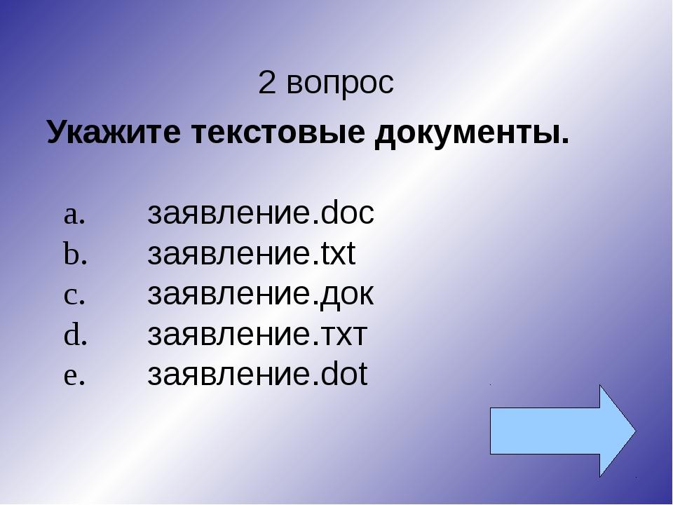 2 вопрос Укажите текстовые документы. a.заявление.doc b.заявление.txt c.за...