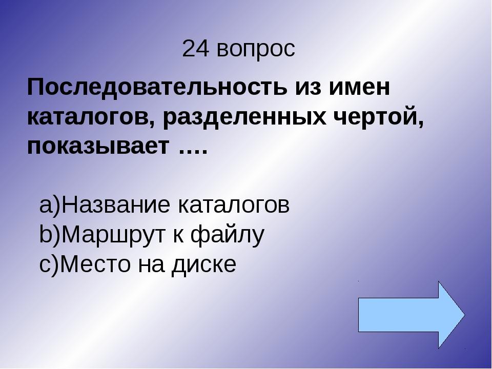 24 вопрос Последовательность из имен каталогов, разделенных чертой, показывае...