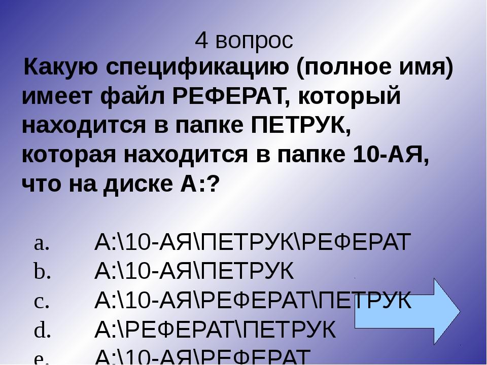 4 вопрос Какую спецификацию (полное имя) имеет файл РЕФЕРАТ, который находитс...
