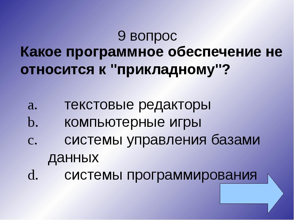 """9 вопрос Какое программное обеспечение не относится к """"прикладному""""? a.текст..."""