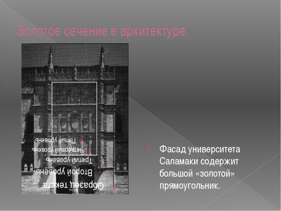 Золотое сечение в архитектуре. Фасад университета Саламаки содержит большой «...
