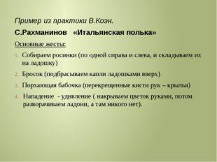 Пример из практики В.Коэн. С.Рахманинов «Итальянская полька» Основные жесты: