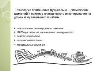 Технология применения музыкально - ритмических движений и приемов пластическ