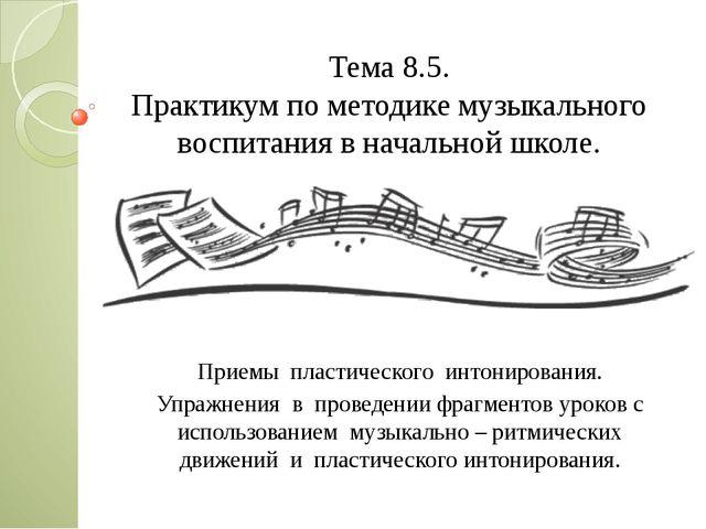 Тема 8.5. Практикум по методике музыкального воспитания в начальной школе. Пр...