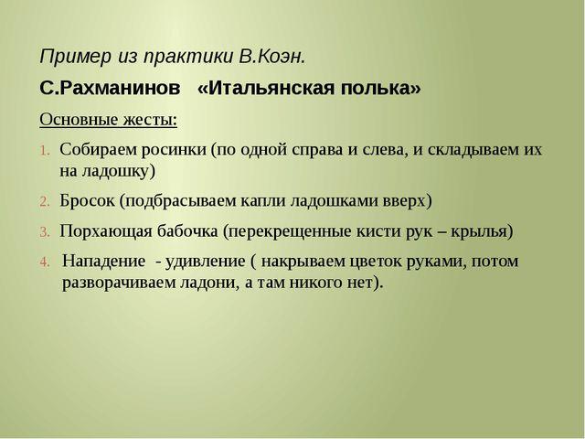 Пример из практики В.Коэн. С.Рахманинов «Итальянская полька» Основные жесты:...