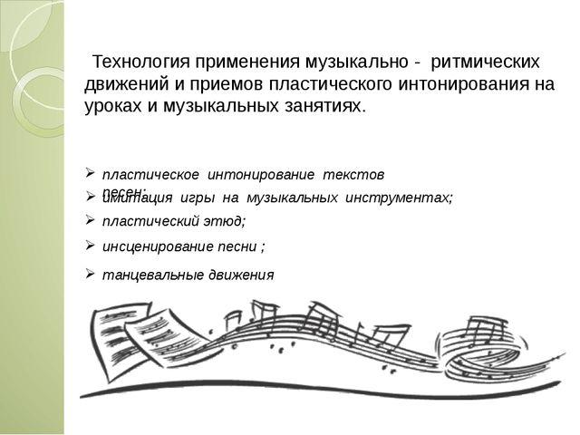 Технология применения музыкально - ритмических движений и приемов пластическ...