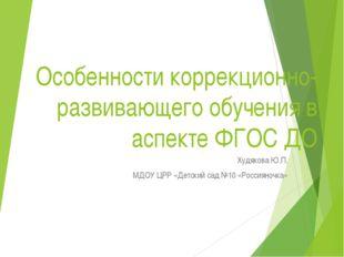 Особенности коррекционно-развивающего обучения в аспекте ФГОС ДО Худякова Ю.