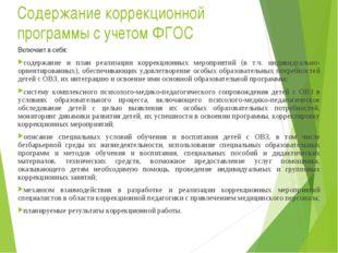 Содержание коррекционной программы с учетом ФГОС Включает в себя: содержание