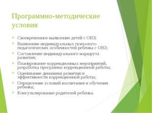 Программно-методические условия Своевременное выявление детей с ОВЗ; Выявлени