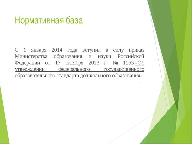 Нормативная база С 1 января 2014 года вступил в силу приказ Министерства обра...