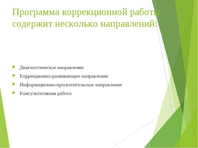Программа коррекционной работы содержит несколько направлений: Диагностическо...