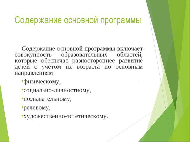 Содержание основной программы Содержание основной программы включает совокупн...