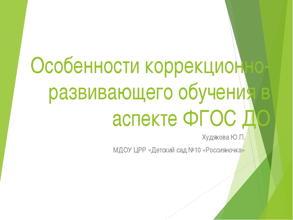 Особенности коррекционно-развивающего обучения в аспекте ФГОС ДО Худякова Ю....
