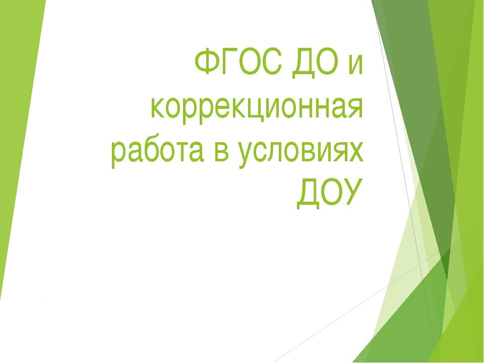 ФГОС ДО и коррекционная работа в условиях ДОУ