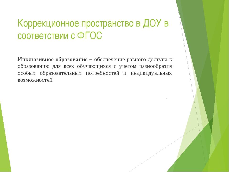 Коррекционное пространство в ДОУ в соответствии с ФГОС Инклюзивное образовани...