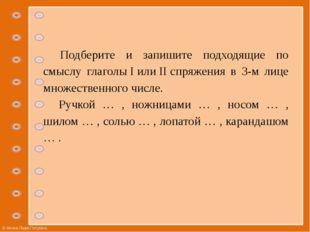 Подберите и запишите подходящие по смыслу глаголыIилиIIспряжения в 3-м л