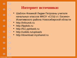 Интернет источники: Шаблон Фокиной Лидии Петровны учителя начальных классов М