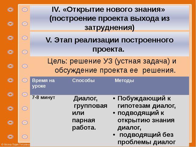 IV. «Открытие нового знания» (построение проекта выхода из затруднения) Цель...