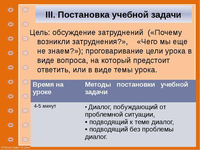 III. Постановка учебной задачи Цель: обсуждение затруднений («Почему возникл...