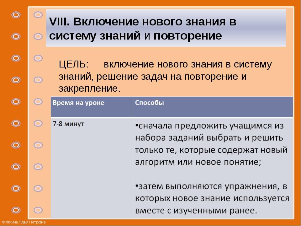 VIII. Включение нового знания в систему знаний и повторение ЦЕЛЬ: включение...