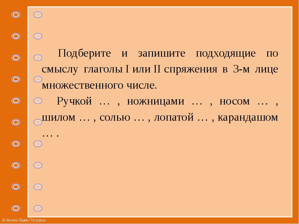 Подберите и запишите подходящие по смыслу глаголыIилиIIспряжения в 3-м л...