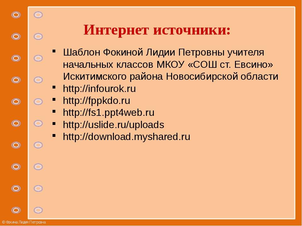 Интернет источники: Шаблон Фокиной Лидии Петровны учителя начальных классов М...