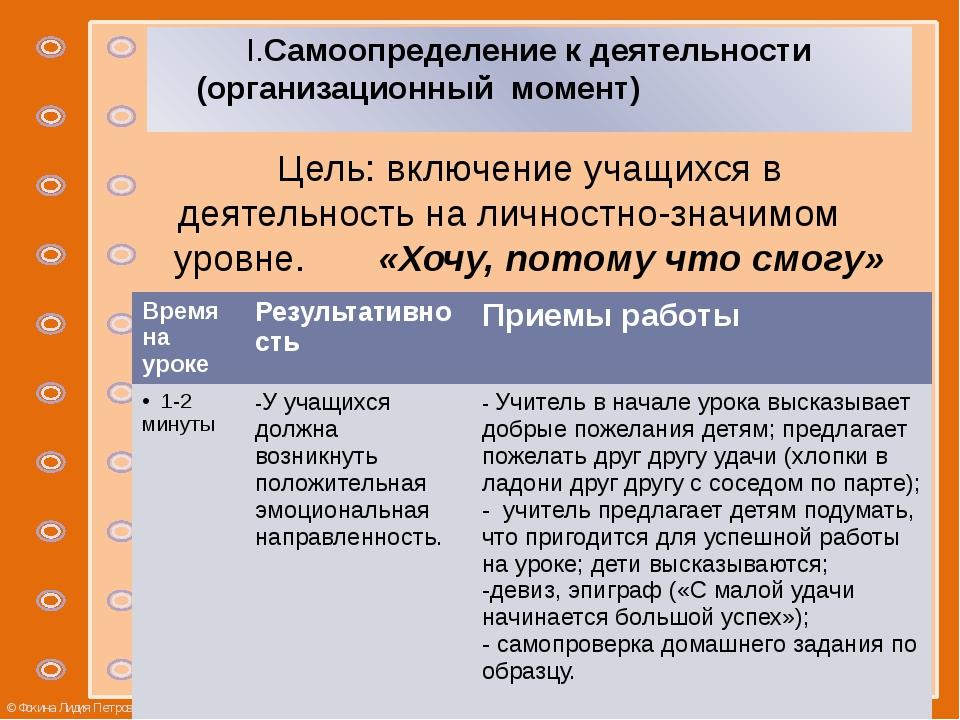 I.Самоопределение к деятельности (организационный момент) Цель: включение уч...