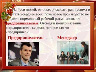 На Руси людей, готовых рисковать ради успеха и работать усерднее всех, пока
