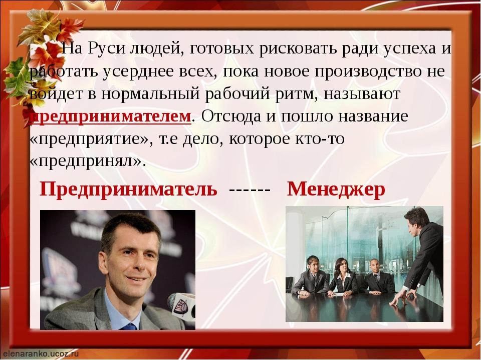 На Руси людей, готовых рисковать ради успеха и работать усерднее всех, пока...