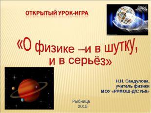 Н.Н. Сандулова, учитель физики МОУ «РРМОШ-Д/С №9» Рыбница 2015