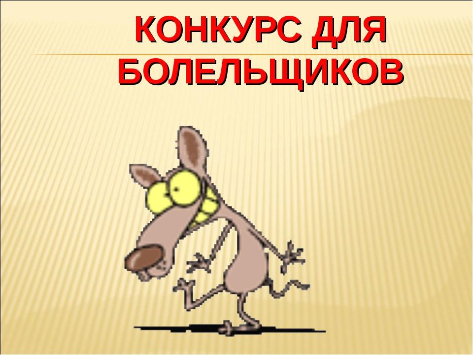 КОНКУРС ДЛЯ БОЛЕЛЬЩИКОВ