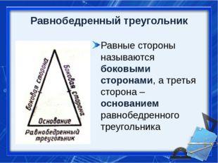 Равнобедренный треугольник Равные стороны называются боковыми сторонами, а тр