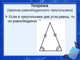 Теорема (признак равнобедренного треугольника) Если в треугольнике два угла р