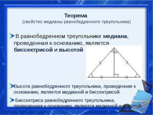 Теорема (свойство медианы равнобедренного треугольника) В равнобедренном треу
