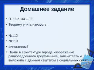 Домашнее задание П. 18 с. 34 – 35. Теорему учить наизусть №112 №119 #инстагео