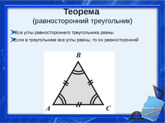 Теорема (равносторонний треугольник) Все углы равностороннего треугольника ра...