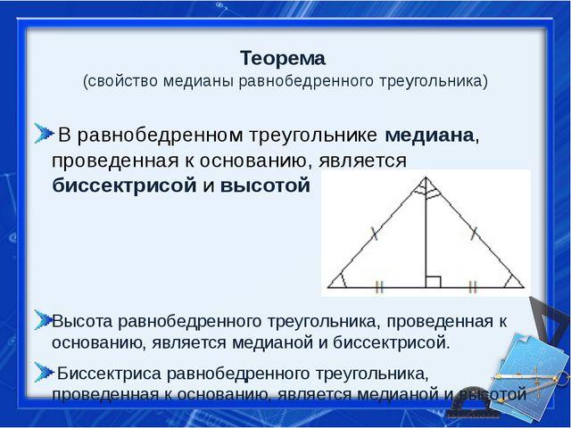 Теорема (свойство медианы равнобедренного треугольника) В равнобедренном треу...