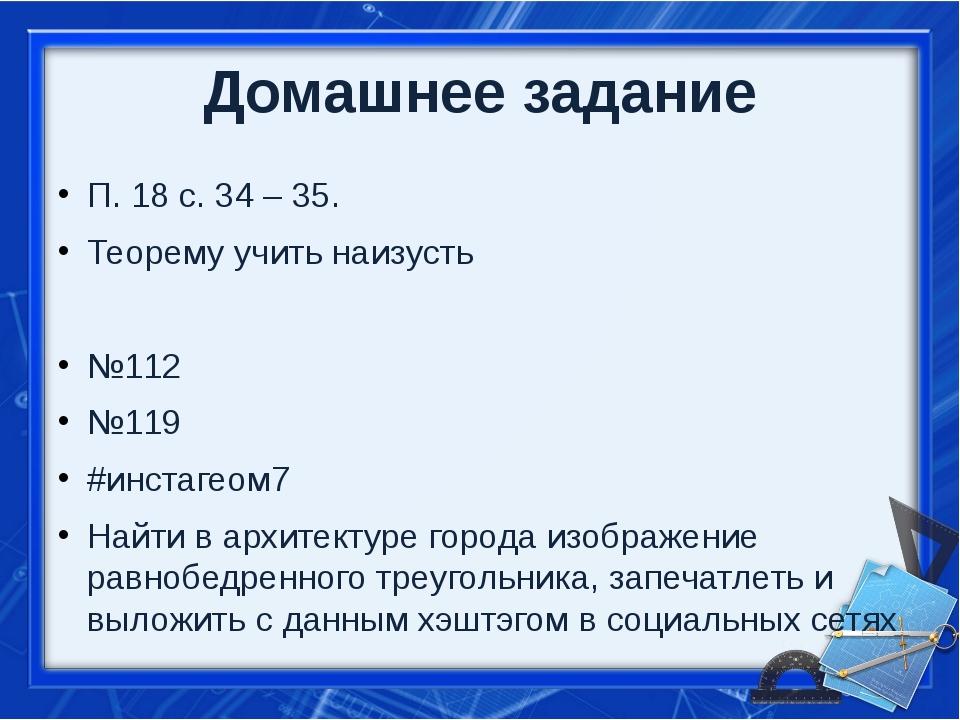 Домашнее задание П. 18 с. 34 – 35. Теорему учить наизусть №112 №119 #инстагео...
