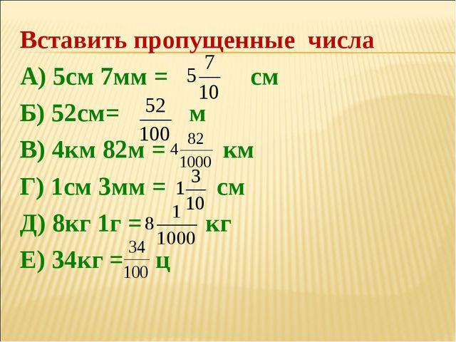 Вставить пропущенные числа А) 5см 7мм = см Б) 52см= м В) 4км 82м = км Г) 1см...