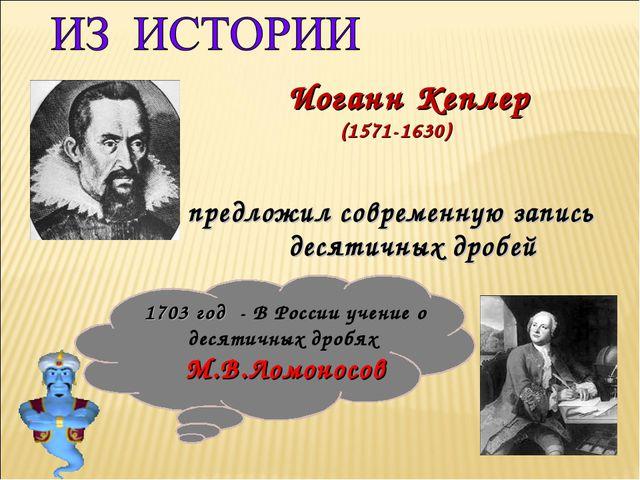 Иоганн Кеплер (1571-1630) предложил современную запись десятичных дробей 170...