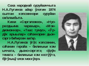 Саха народнай суруйааччыта Н.А.Лугинов айар ўлэтин 1974 сылтан кэпсээннэри су