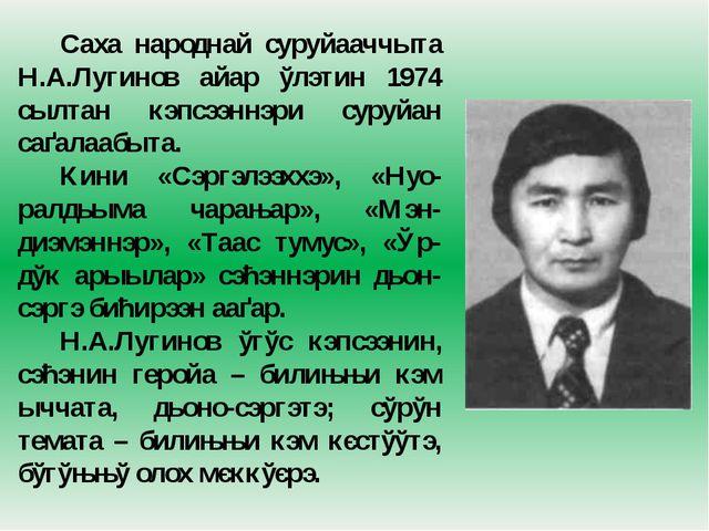 Саха народнай суруйааччыта Н.А.Лугинов айар ўлэтин 1974 сылтан кэпсээннэри су...