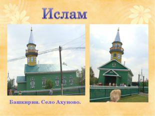Башкирия. Село Ахуново.