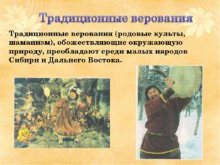 Традиционные верования (родовые культы, шаманизм), обожествляющие окружающую